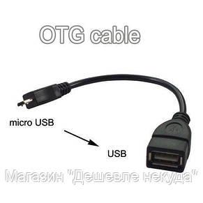 Кабель OTG - micro!Опт, фото 2