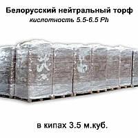 Торф нейтральный в кипах, 3.5 м.куб pH 5.5-6.5 (фракция 0-40)