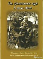 Да прилепится муж к жене своей. Святитель Иоанн Златоуст о том, какой должна быть православная семья
