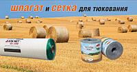 Шпагат для  сена  Agrotex (Венгрия), 350 м/кг, вес бухты 5кг, полипропиленовый, тюковальный, сеновязальный,