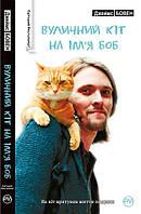 Вуличний кіт на ім'я Боб