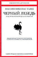 Черный лебедь. Под знаком непредсказуемости. 2-е изд., доп. Нассим Николас Талеб