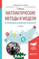 Маликова Т.Е. Математические методы и модели в управлении на морском транспорте. Учебное пособие для вузов