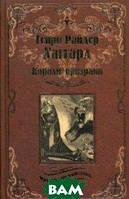 Хаггард Генри Райдер Короли-призраки. Нада, или Черная Лилия