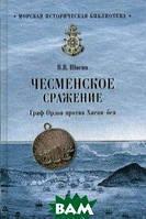 Шигин Владимир Виленович Чесменское сражение. Граф Орлов против Хасан-бея