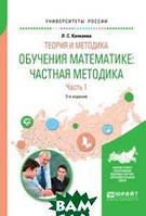 Капкаева Л.С. Теория и методика обучения математике: частная методика в 2-х частях. Часть 1. Учебное пособие для вузов