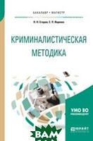 Егоров Н.Н. Криминалистическая методика. Учебное пособие для бакалавриата и магистратуры