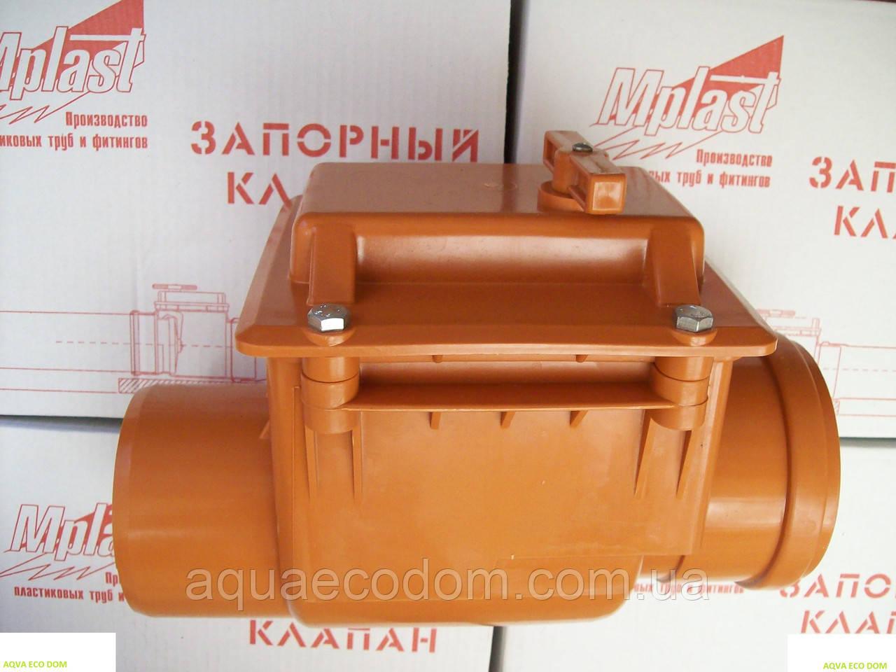 Зворотний клапан д. 110 мм (каналізаційний)...