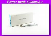 Внешний аккумулятор (power bank) 50000мАч (7200мАч)