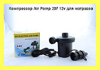 Компрессор Air Pomp 207 12v для матрасов
