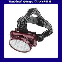 Светодиодный налобный аккумуляторный фонарь YAJIA YJ-1898