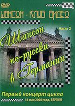 DVD-диск Шансон по-русски в Германии. Часть 2 (2008)