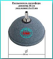 Распылитель Полусфера с диаметром 10 см