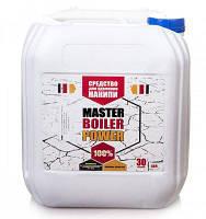 Master boiler power 30L (MBL201506)