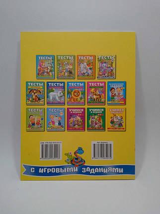Пегас Веселий старт Тесты малышам с игровыми заданиями 5+, фото 2