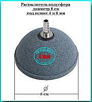 Распылитель Полусфера с диаметром 8 см, фото 1