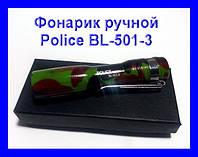 Фонарик ручной Police BL-501-3
