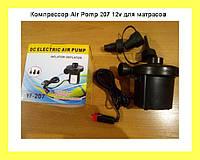 Компрессор Air Pomp 207 12v для матрасов!Акция
