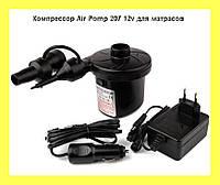 Компрессор Air Pomp 207 12v для матрасов!Опт