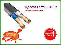 Кабель ВВГп - НГ 2 х 2.5 Медный Полное сечение Одесса Гост