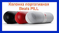 Портативная колонка Beats Pill Bluetooth B11!Опт