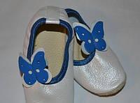 Кожаные чешки белого цвета синяя бабочка