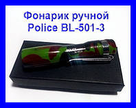 Фонарик ручной Police BL-501-3!Опт