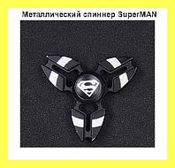 Металлический спиннер SuperMAN