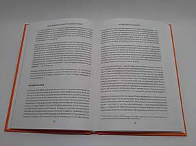 Драйв Дивовижна правда про те що нас мотивує Пінк Книжковий клуб, фото 2