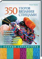 350 узоров вязания спицами Полный справочник Тернер Книжковий клуб