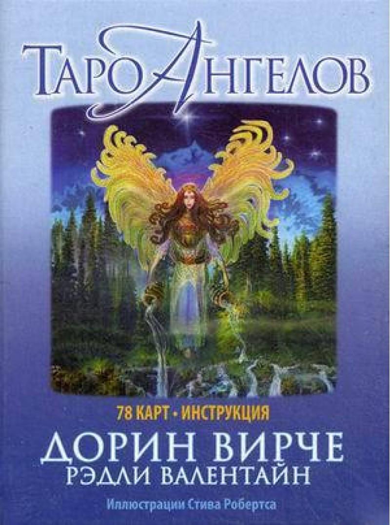 Таро Ангелов. 78 карт+инструкция