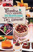 Торты и пирожные без выпекания  Богданова Книжковий клуб