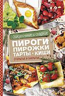 Закусочные и сладкие пироги пирожки тарты киши Открытые и закрытые Ивченко Книжковий клуб