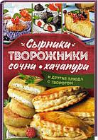 Кулинар ККлуб Сырники творожники сочни хачапури и другие блюда с творогом