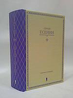 ККлуб Есенин Собрание сочинений в одной книге (нов обл)