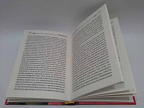Похищенное письмо По Книжковий клуб, фото 2