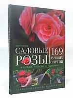 Садовые розы Посадка Обрезка Подкормка Хенхен Книжковий клуб