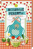 Кулинар ККлуб Книга для записей Любимые рецепты Кулинарный конструктор