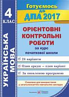 ДПА 2017 4 клас Укр мова ПіП Орієнтовні контрольні роботи А4 Сапун
