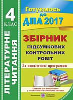 ДПА 2017 4 клас Читання ПіП Збірник підсумкових контрольних робіт
