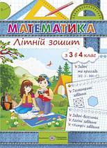 Уч  РЗ Літо ПіП РЗ Математика З 3 клас в 4 клас Літній зошит, фото 3