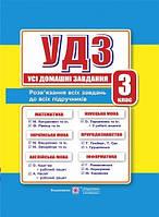 ПіП УДЗ 3 клас Усі домашні завдання (ГДЗ 3 кл) Гапюк