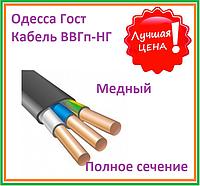 Кабель ВВГп - НГ 3 х 2.5 Медный Полное сечение Одесса Гост