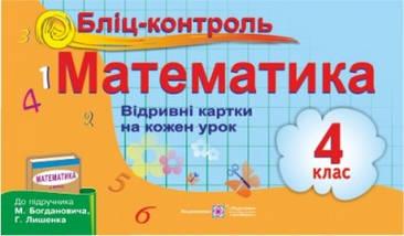 4 клас НП Бліц ПіП Бліц Математика 4 клас (до Богданович), фото 3