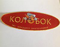 Логотип Колобок