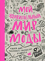 Мой удивительный мир моды. Книга для рисования, творчества и мечты