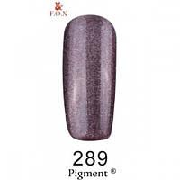 Серо-фиолетовый гель-лак F.O.X Pigment 289 с блестками (6 мл)