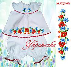 Костюм детский №001
