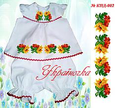 Костюм детский №002