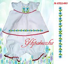 Костюм детский №003